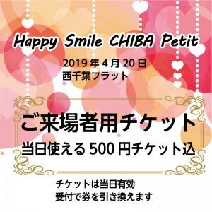 hapisuma_来場者チケット