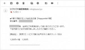 ④購入後のメール_pc