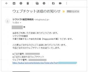 ⑥ウェブチケットメール内容_pc