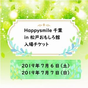 ハピスマ入場用チケット_2019070607