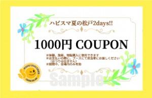 coupon_表_01_a