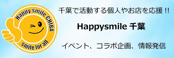 Happysmile千葉 -ハッピースマイル千葉-